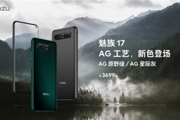 8月3日魅族17AG新色来袭全网发售!仅3699元起!