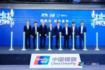 """金融级云服务""""银联云""""正式发布,上海金融科技中心建设步入加速期"""