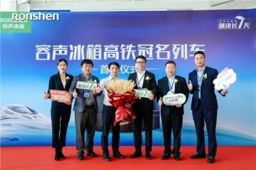 品质搭载中国速度 |容声冰箱高铁冠名列车首发仪式隆重举行!