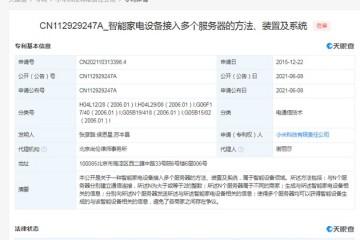 小米公开智能家电互联专利