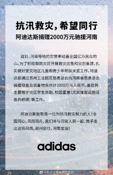 阿迪达斯宣布捐赠2000万元驰援河南