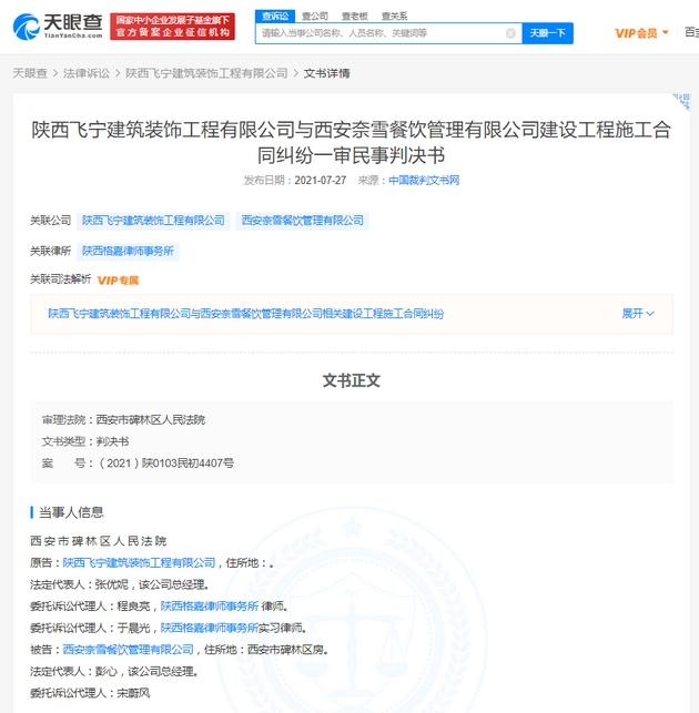 奈雪的茶子公司拖欠12万工程款被起诉