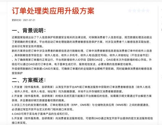 京东淘宝数据断供捍卫信息保护还是加剧平台垄断