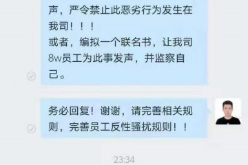 腾讯实习生要求总裁杜绝陪酒文化刘炽平对性骚扰持零容忍态度